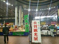 佐賀観光展 - NATURALLY