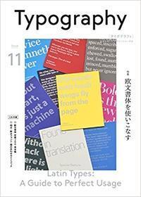 2017年05月 新刊タイトル Typography_11 - グラフィック社のひきだし ~きっとあります。あなたの1冊~