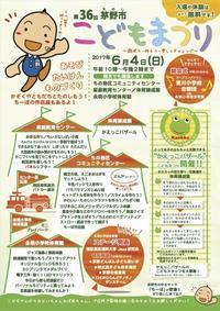 長野県茅野市からの開催情報 - かえっこ