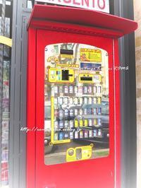 """""""変わってたんだね!タバコの自販機♪"""" - 「ROMA」旅写ライターKasumi@在ローマがつづる、最新!ローマあれこれ♪"""