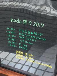 Kado 祭り 2017 ~その1~ - GuitarとVOLVOと虎太郎と…