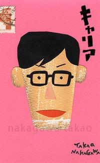 もようがえ - 中川貴雄の絵にっき