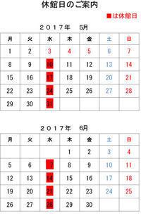 ☆☆☆【5月・6月休館日のお知らせ】☆☆☆ - ワインフィールド   由布院ワイナリーブログ