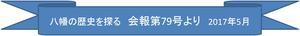 ◆会報第79号より-top <スクロールだけで全記事が読めます - Y-rekitan 八幡