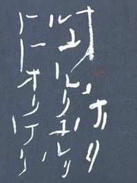 ドンヨリ空           「オ」 - 筆文字・商業書道・今日の一文字・書画作品<札幌描き屋工山>