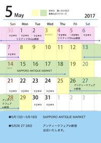 5月お店営業日 - あんちっく屋SPUTNIKPLUS BLOG