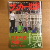 サッカー批評 83 - 湘南☆浪漫