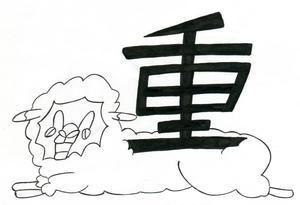 本日のイラスト その290(漢字を感じて その10 重い羊) - hacmotoのフォルダ