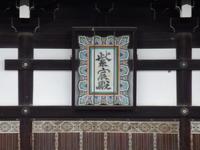 新緑の京都御所を散策してまいりました。 -  「幾一里のブログ」 京都から ・・・