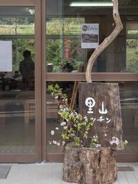 里山キッチン - この道は風なり