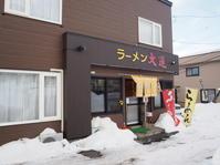 2017.01.07 ジムニー北海道の旅42ラーメン大連で味噌ラーメン - ジムニーとカプチーノ(A4とスカルペル)で旅に出よう