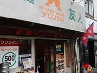 高田の馬場の友人(YUJIN)でワンコインチキンカレー - kimcafeのB級グルメ旅
