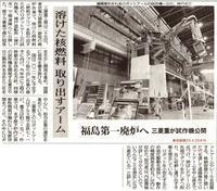 溶けた核燃料取り出すアーム F1廃炉へ 三菱重が試作機公開 /東京新聞 - 瀬戸の風
