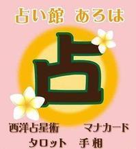 占い館あろは イベント情報☆☆☆ - 占い師 鈴木あろはのブログ