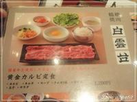 """""""白雲台""""で大満足焼肉ランチ @大阪/梅田 - Bon appetit!"""