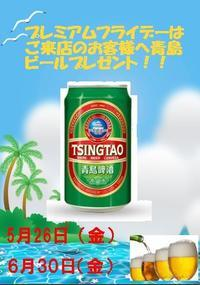 ご来店で青島ビールプレゼント - 魔法のカツラ