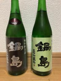 また「鍋島」を買ってきた(^^) - ろーりんぐ ☆ らいふ