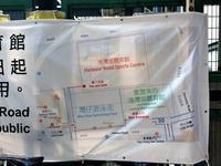 湾仔体育館の場所が変わりました! - 香港日本人太極研究会 ~太極拳教室/体験のご案内~