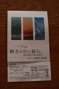 田口真樹子さん写真展 - 雑貨屋regaブログ