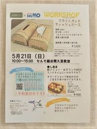 5月の休業日&イベント出店予定 - まめ@かげつ