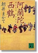 「阿蘭陀西鶴」浅井まかて(#1736) - 続☆今日が一番・・・♪