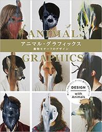2017年05月 新刊タイトル アニマル・グラフィックス - グラフィック社のひきだし ~きっとあります。あなたの1冊~