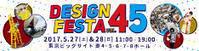 ■出展■デザインフェスタ45に参加します! - Clara・liberta[クララ・リベルタ]