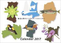 東北6県のシンボルアートカレンダー - A DEVICE & PLAY