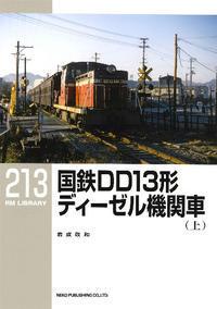 RM LIBRARY 国鉄DD13形ディーゼル機関車 - 『タキ10450』の国鉄時代の記録