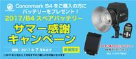 「2017/Cononmark B4スペアバッテリ- サマ-感謝キヤンペーン」開始しました - TAKEブログ