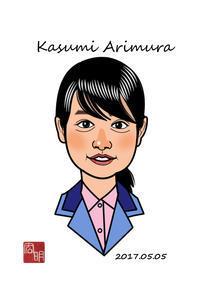 有村架純さんを描きました。#3(C030) - 楽しいね。似顔絵は… ヒロアキの作品館