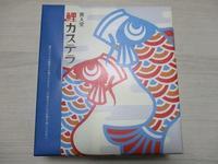 鯉菓子 - つれづれ日記