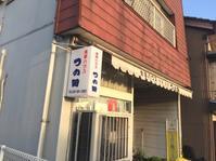 新潟市亀田「つの田」さんで夕飯 - ビバ自営業2