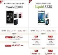 2017年5月更新 楽天モバイル掘り出し物セール  ZenFone3 Ultraが登場 - 白ロム転売法