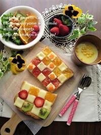 ゴールデンウィークのブランチ*チェックトースト作ってみた! - nanako*sweets-cafe♪