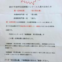 速報が届いてます。そして、ニューアイテムの予約受付開始してます。 - 大阪酒屋日記 かどや酒店