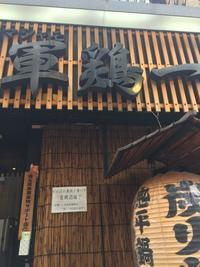 タマシャモ 軍鶏一 四ツ谷 - 4EVER PRINCESS