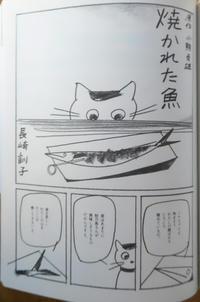 焼かれた魚 長崎訓子 - うまうまひんひん