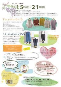 洋服イベント 5月15日から - 紅茶とうつわの店