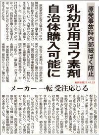 幼児用ヨウ素剤自治体購入可能に メーカー一転受注応じる。/東京新聞 - 瀬戸の風