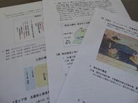 5月の「歴史カフェ」「高良玉垂宮神秘書2」のご案内 - ひもろぎ逍遥