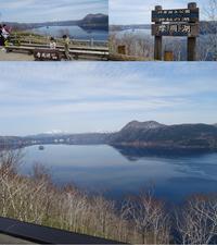 摩周湖と屈斜路湖 - 気ままな食いしん坊日記2