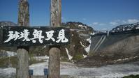 奥只見 冬から春へ - tokoya3@