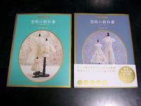 型紙の教科書とDolly bird vol.25買ってみました。 - Time piece