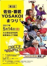 第3回佐伯・番匠YOSAKOIまつりが開催されます(^^) - 佐伯市スグレモノ情報館