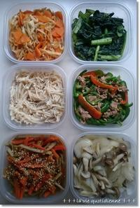 今週の常備菜☆簡単6品を1時間で…と鉄分補給の離乳食 - 素敵な日々ログ+ la vie quotidienne +