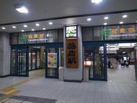 2017 GW 福島の夜、「たこ寅」のおでんに酔う - ろーりんぐ ☆ らいふ