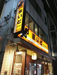 豊田 『まいど』 駅からの帰り道にふと引き込まれるトラップは・・立ち飲みやきとん♪ - いざ酔い日記