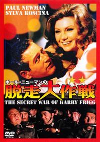 「脱走大作戦」 The Secret War of Harry Frigg  (1968) - なかざわひでゆき の毎日が映画三昧