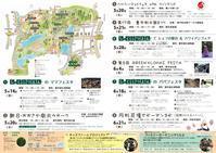 服部緑地公園イベントのお知らせ - rentoutua